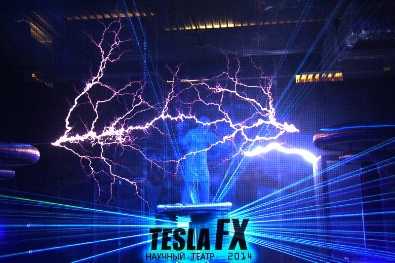 Тесла шоу группы TESLA FX